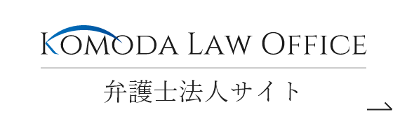 KOMODA LAW OFFICE 弁護士法人サイト