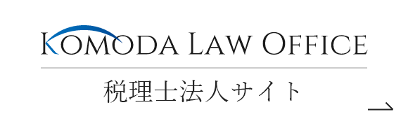 KOMODA LAW OFFICE 税理士法人サイト