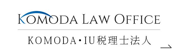 KOMODA・IU税理士法人
