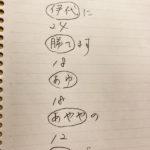 文字変換法2